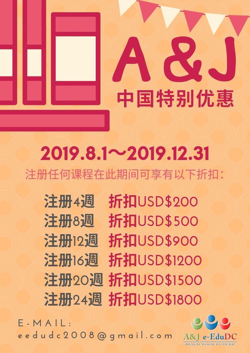 碧瑶A&J语言学校淡季优惠来袭