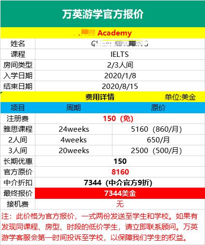 <a href=http://www.loveyouxue.com/ target=_blank class=infotextkey>菲律宾游学</a>费用-学校和中介官方报价单全面解析