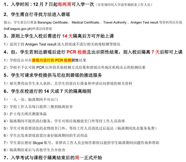 碧瑶PINES入学指南-<a href=http://www.loveyouxue.com/ target=_blank class=infotextkey>菲律宾游学</a>疫情期间课程安排